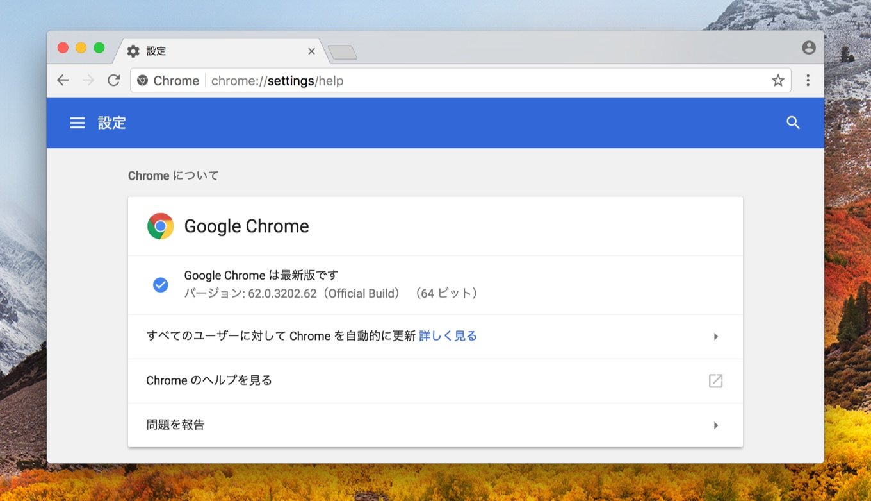 Google Chrome v62 リリース