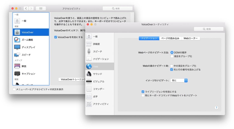 HTML5のlang属性をサポートしたVoiceOver