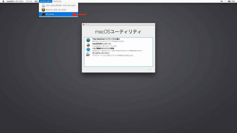 MacBook Proを売る前にTouch Barの情報を削除する