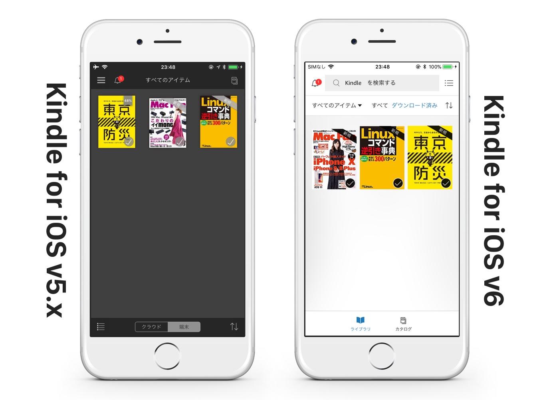 Kindle for iOS v5.15とv6のデザイン比較