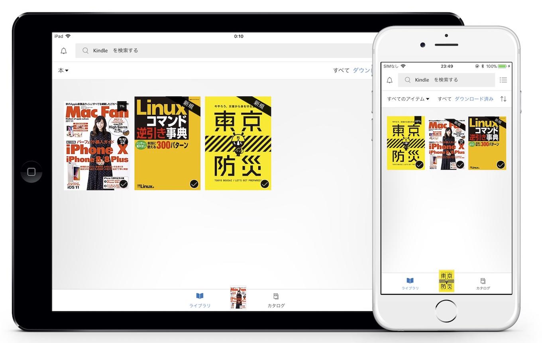 Kindle for iOS v6.0のワンタップアクセス