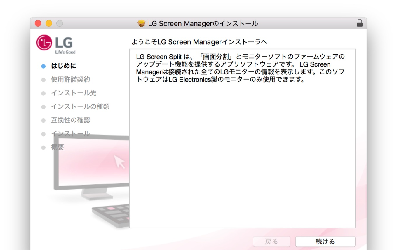 LG Screen Manager