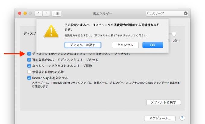 macOSでスリープを無効にする