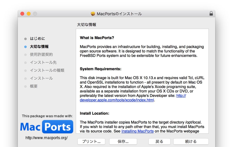 MacPortsのインストーラー