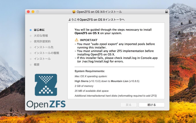 OpenZFS_on_OS_X_1.7.0のインストーラー