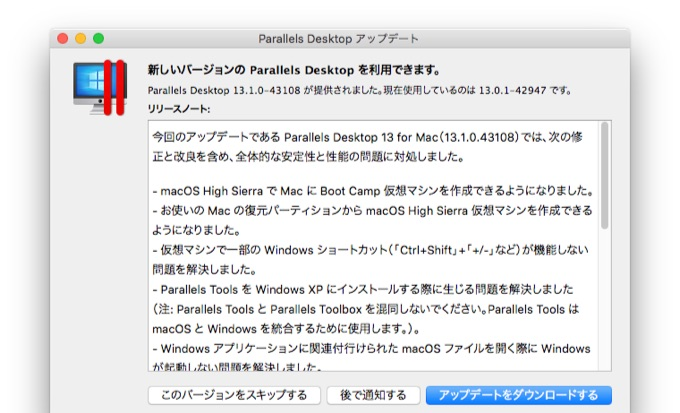 Parallels Desktop 13.1 for Macのリリースノート