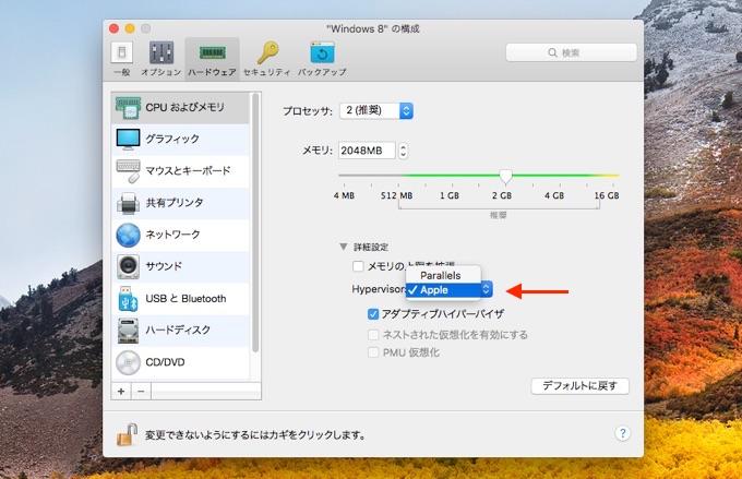 AppleのHypervisorを利用できるParallels