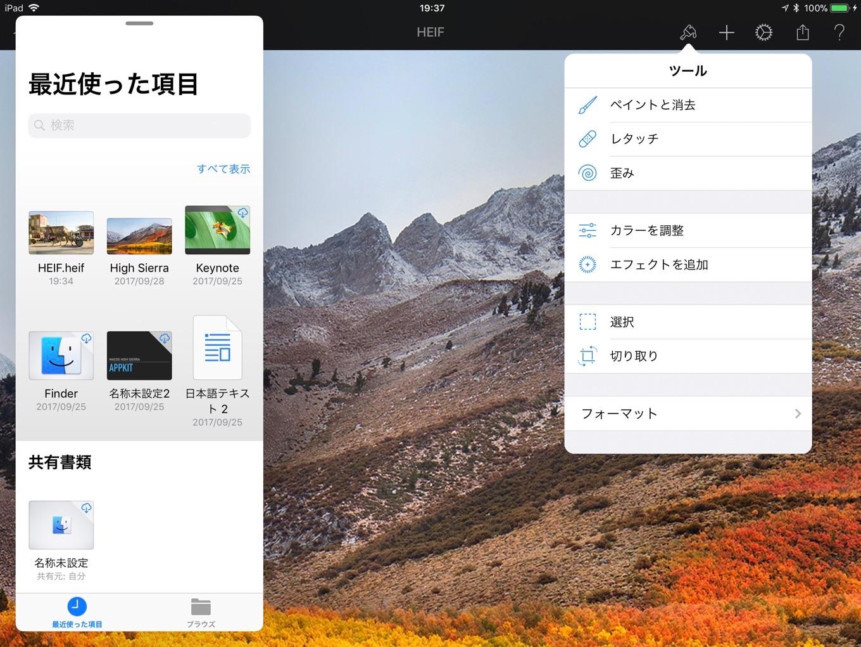 ドラッグ&ドロップとHEIFをサポートしたPixelmator for iOS v2.4