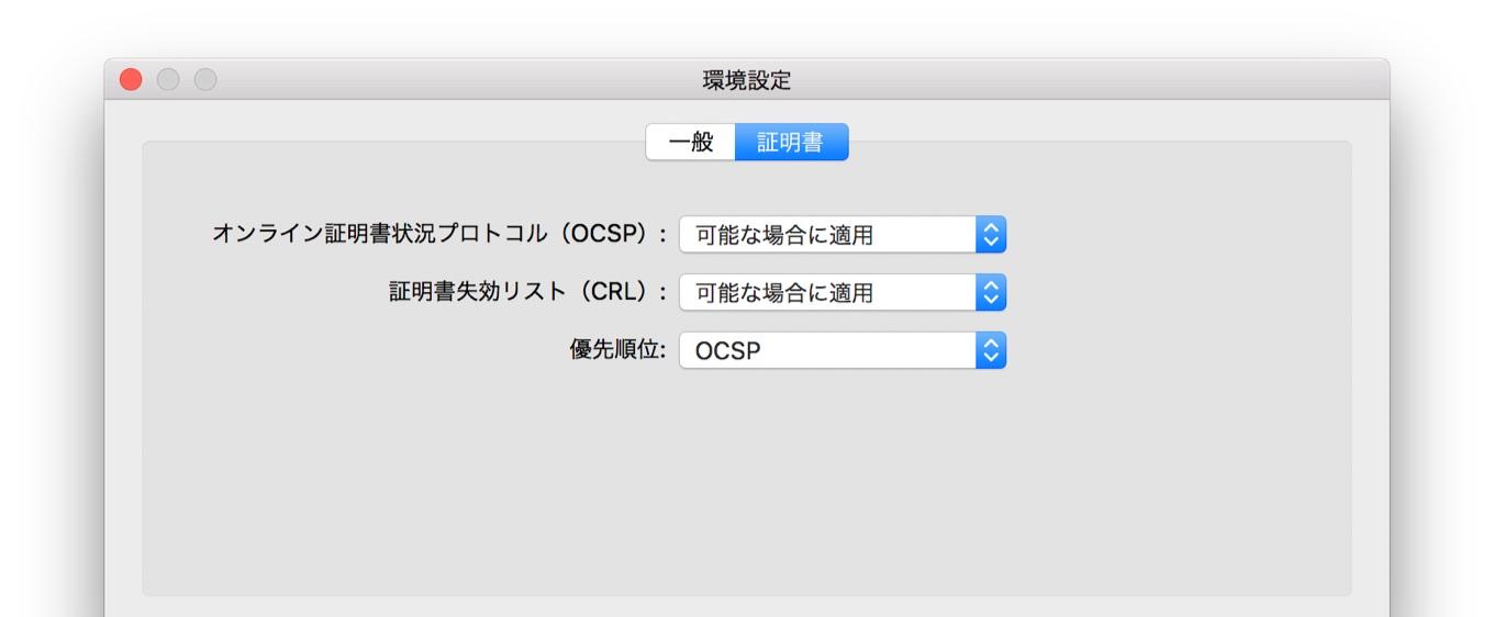 macOS 10.12 Sierraのキーチェーンアクセスにある証明書のオプション