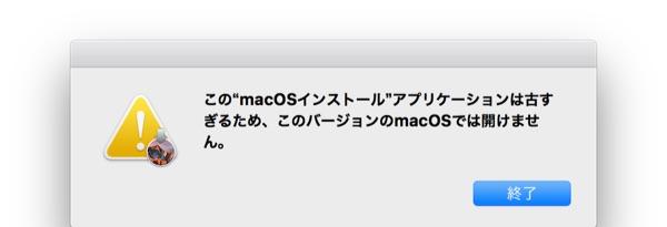 SierraのインストールアプリをHigh Sierraで開こうとした時の警告。