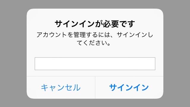 iOSのダイアログボックス