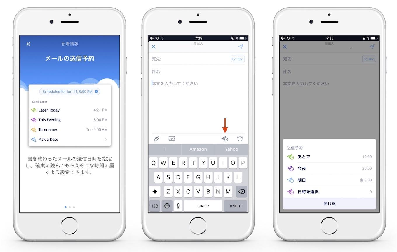 Spark for iOSの送信予約