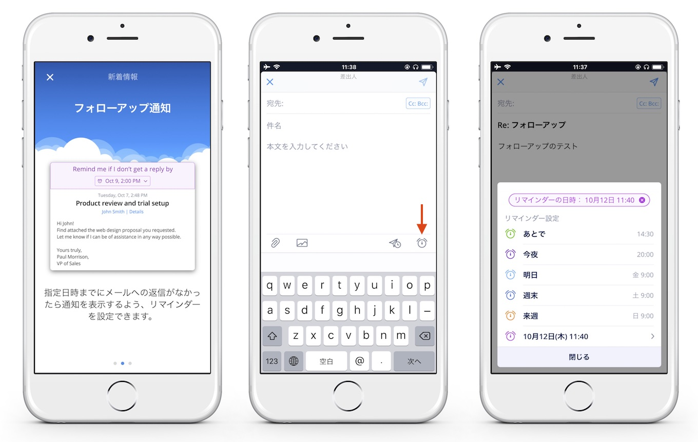 Spark for iOSのフォローアップ
