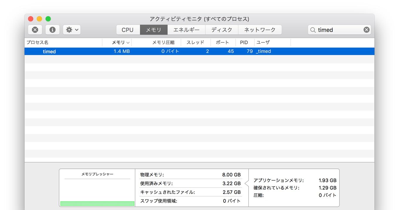 Timedが搭載されたmacOS 10.13 High Sierra