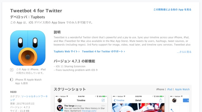 Tweetbot 4 for Twitterセール