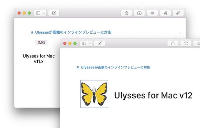 画像のインラインプレビューに対応したUlysses