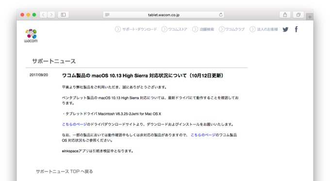 macOS 10.13 High Sierraに対応したWacomのタブレットドライバ