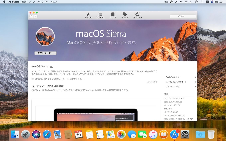 macOS 10.12 Sierraのダウンロード画面