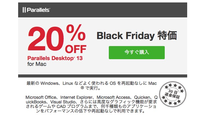 Parallels Desktop 13 for Macのブラックフライデーセール
