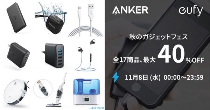 Anker、Eufy製品が最大40%OFFの「秋のガジェットフェス」開催