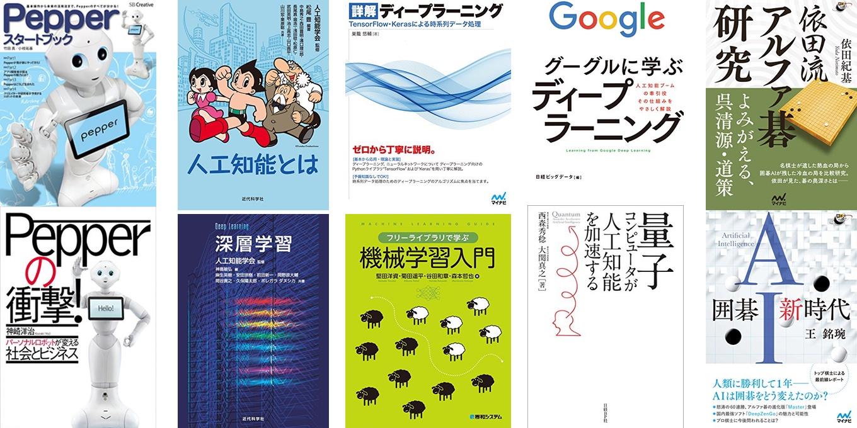 【50%OFF多数】IT系版元 9社合同 『人工知能本』フェア(11/30まで)