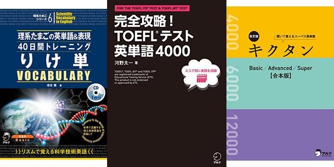 Kindleのアルク単語特集(英・中・韓・日本語学習)
