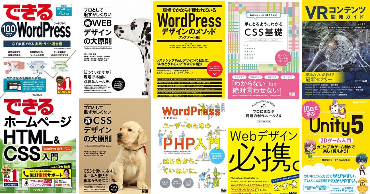 2017年11月Web技術・制作・開発関連書キャンペーン