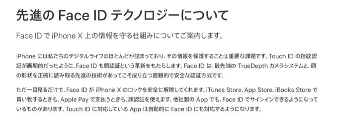先進の Face ID テクノロジーについて