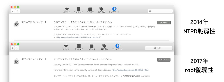Mac OSの自動アップデート