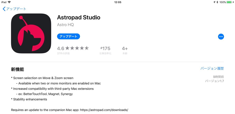 Astropad Studio v1.7アップデート