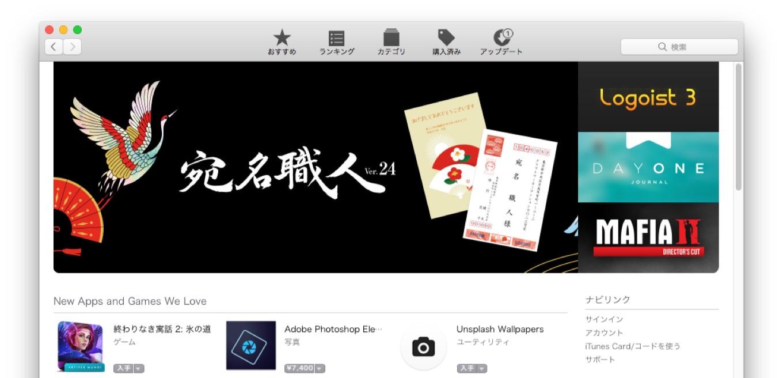 宛名職人 Ver.24のMac App Storeセール