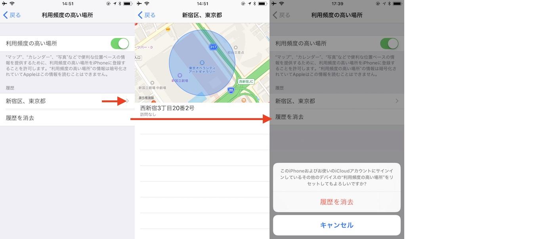 iOS 11の位置情報を削除する2