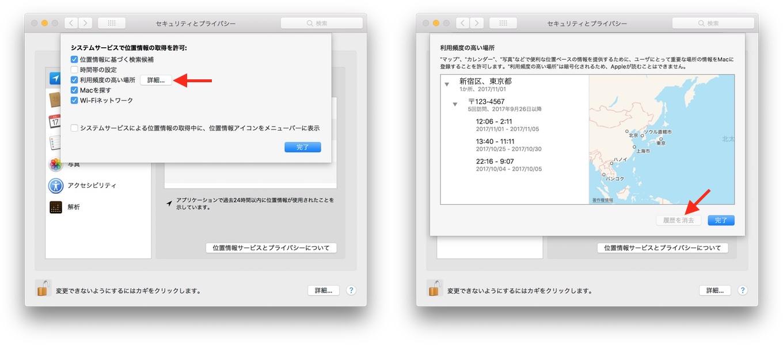 macOS 10.13 High Sierraで「利用頻度の高い場所」場所の位置情報を消す方法