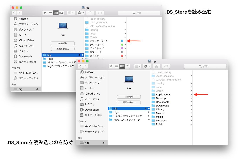 macOS 10.13 High SierraでSMBファイル共有のブラウジングを高速化する方法1