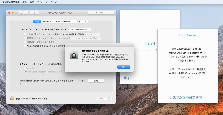 macOS 10.13 High SierraのSKELをサポートしたDuet Display