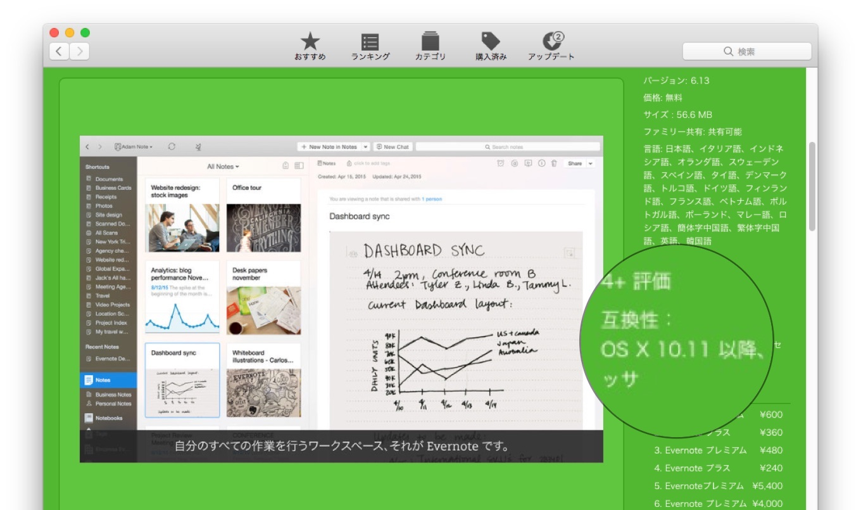OS X 10.10 Yosemiteのサポートを終了したEvernote for Mac