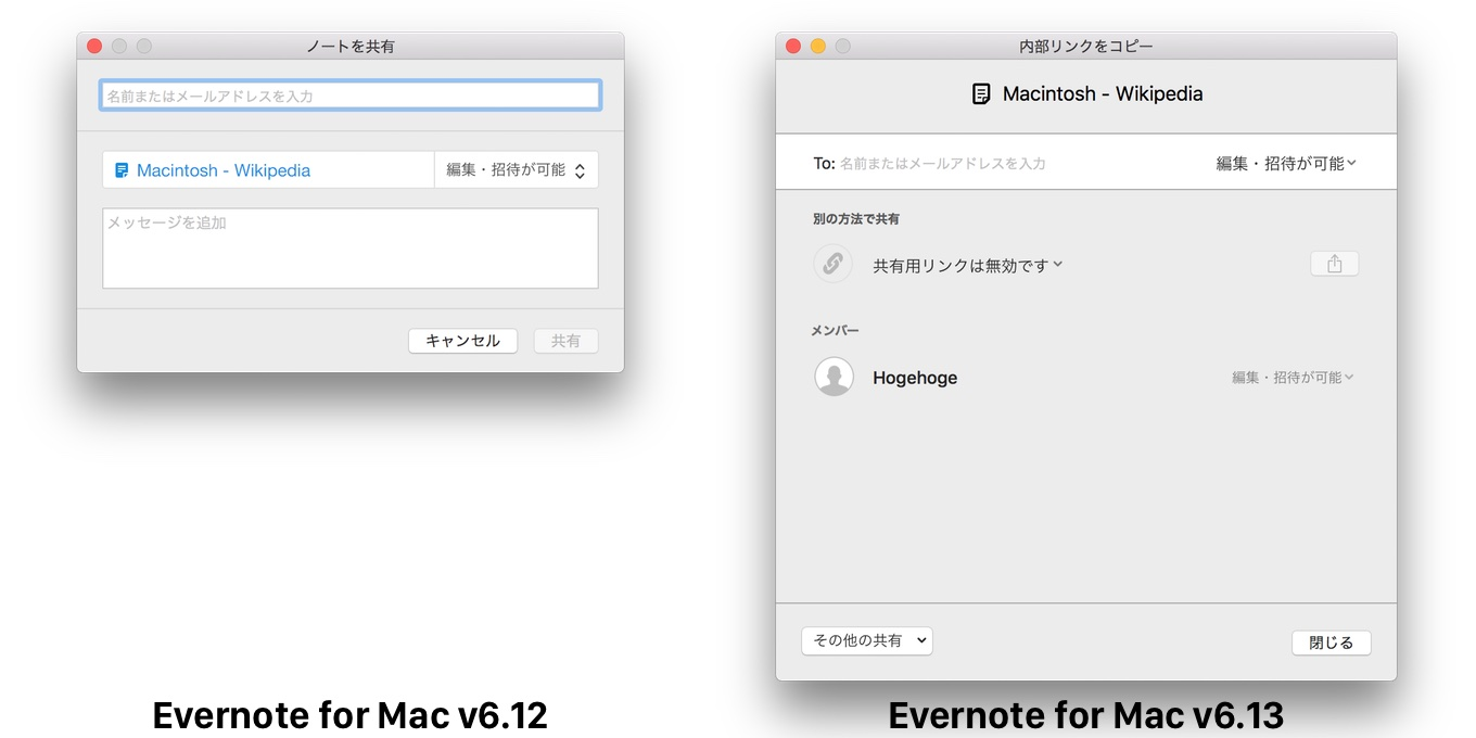 Evernote for Mac v6.13のダイアログ