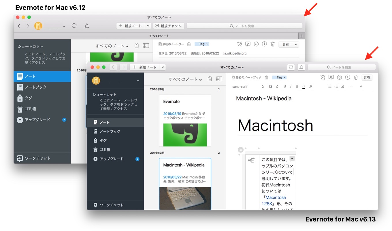 Evernote for Mac v6.12とv6.13