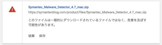 偽のシマンテックブログをブロックしたGoogle Chrome