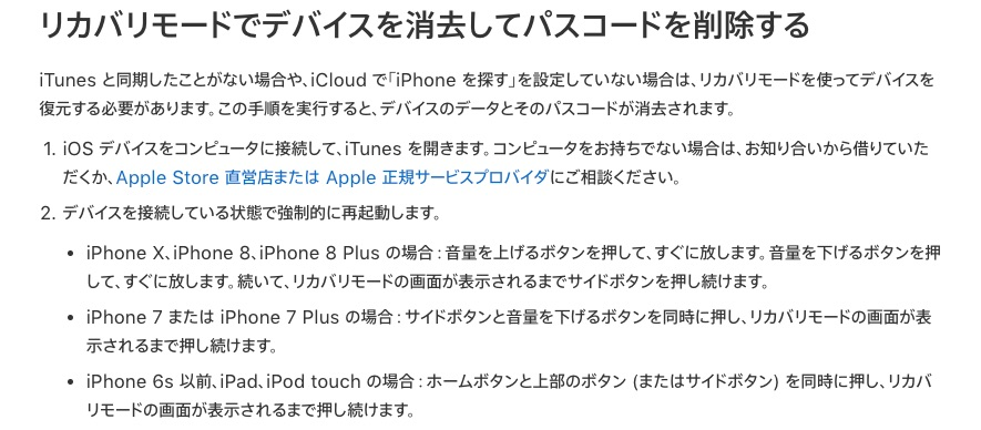 iPhone Xの強制再起動