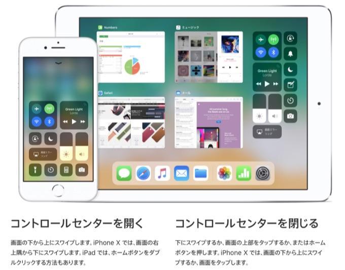 iPhone Xでコントロールセンターを使う