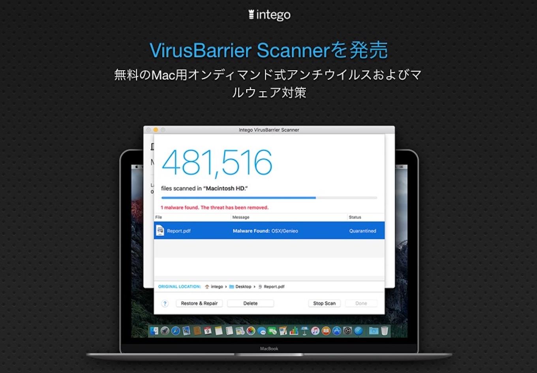 Intego VirusBarrier Scanner