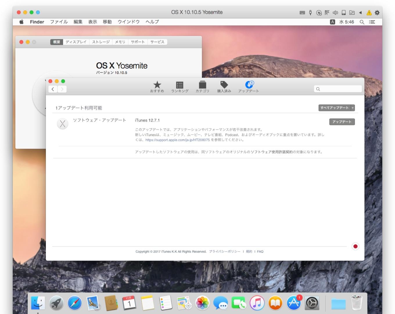 サポートを終了したOS X 10.10 Yosemite