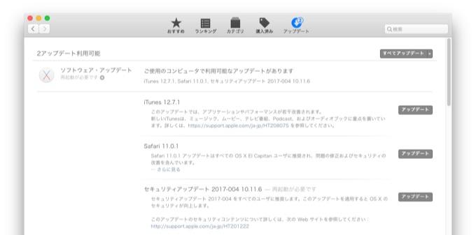 OS X 10.11 El Capitan向けのセキュリティ・アップデート