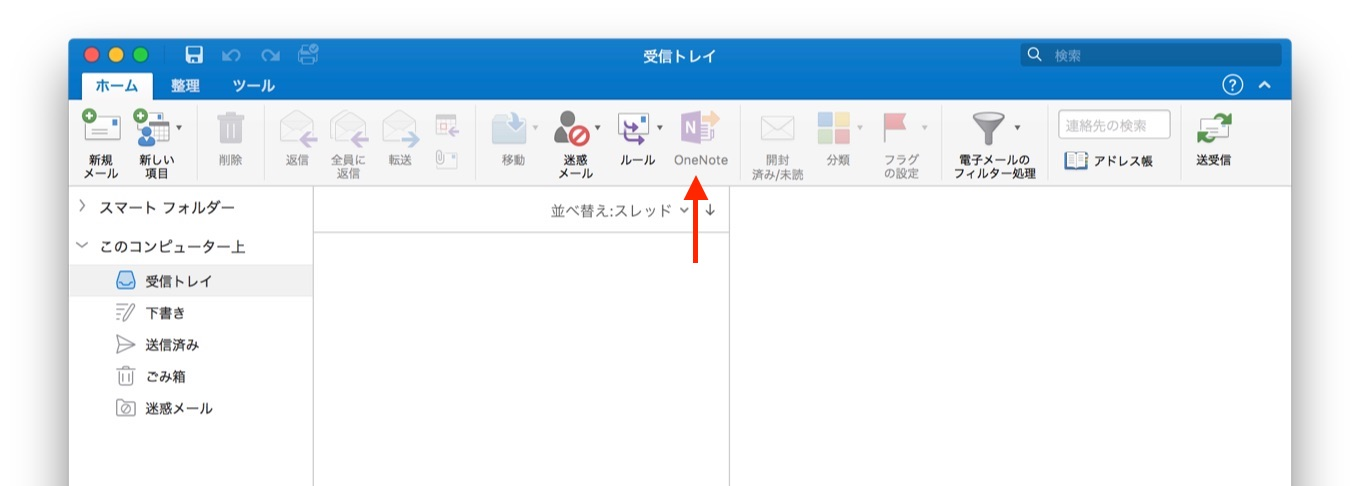 Outlook for MacからOneNoteへアクセス