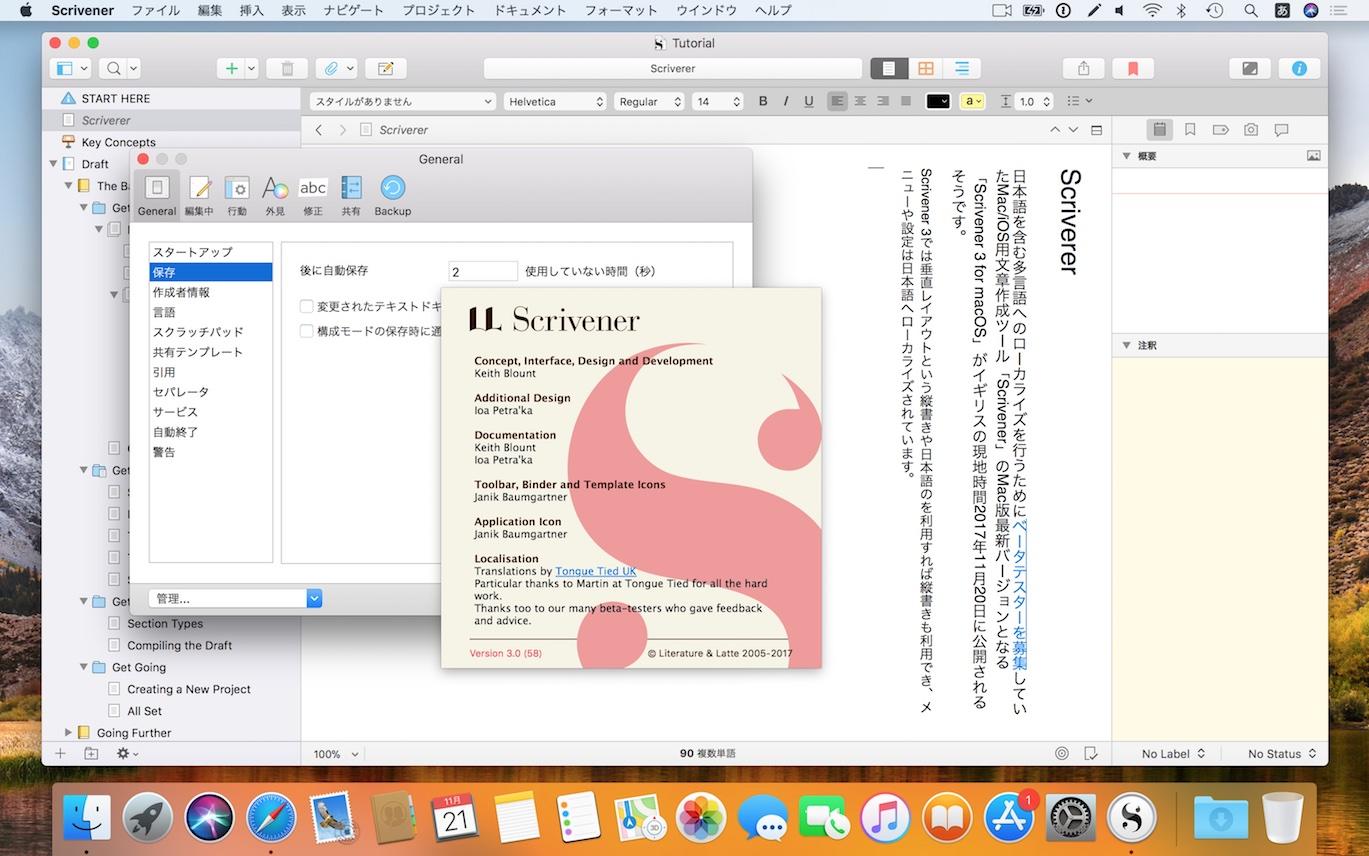 日本語と縦書きに対応したScrivener 3 for macOS