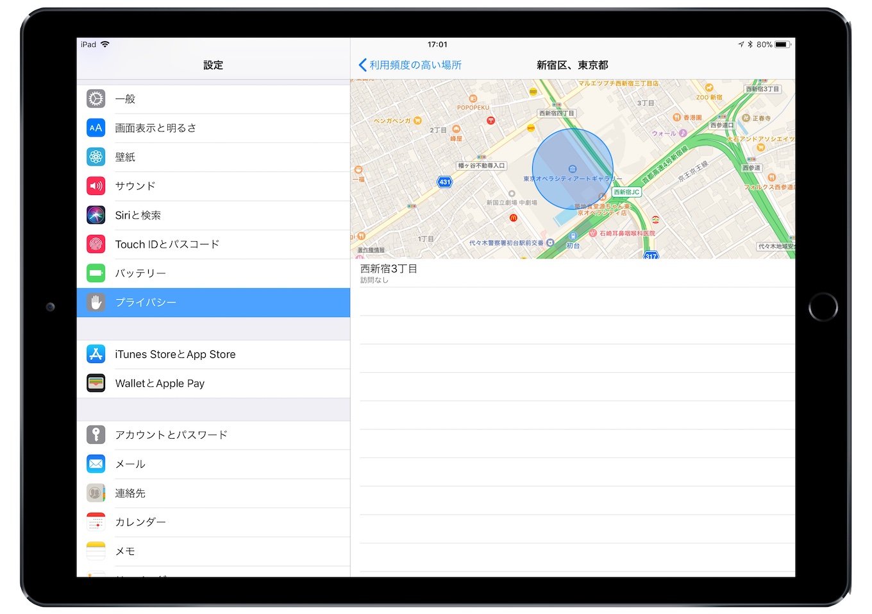 iOSの利用頻度の高い場所の位置情報