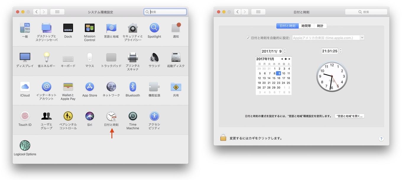 macOS 10.13 High Sierraでタイムゾーン情報のアップデートを行う。
