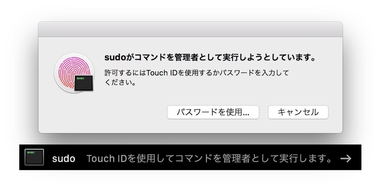 sudoコマンドをTouch IDで認証する方法