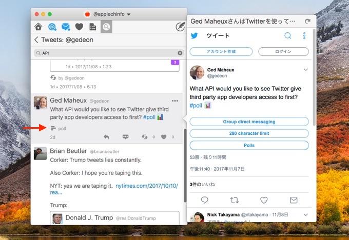 TwitterrificのAuto Poll Detect機能